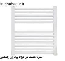 حوله خشک کن فولادی ایران رادیاتور